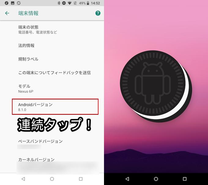 Android8のイースターエッグ「タコ」の遊び方2