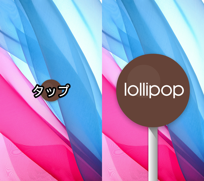 Android 5.0〜(Lollipop)のイースターエッグ2
