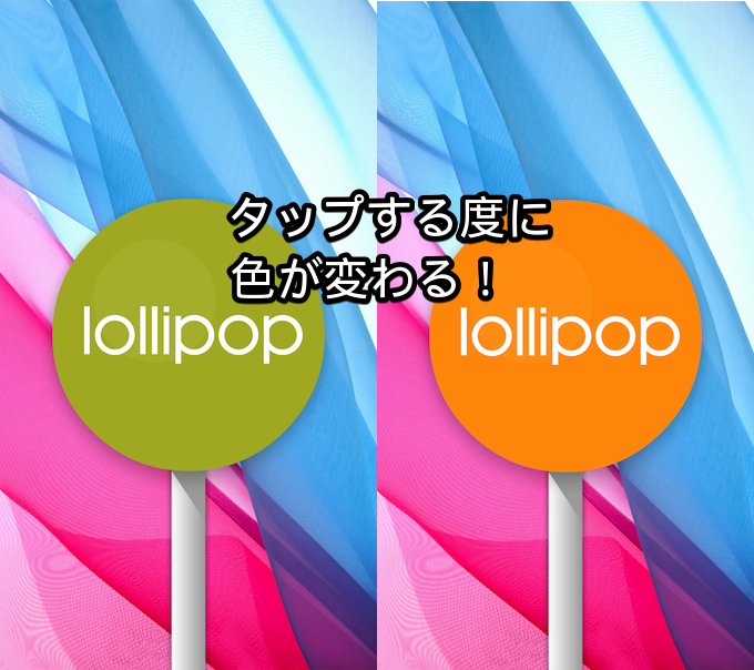 Android 5.0〜(Lollipop)のイースターエッグ3