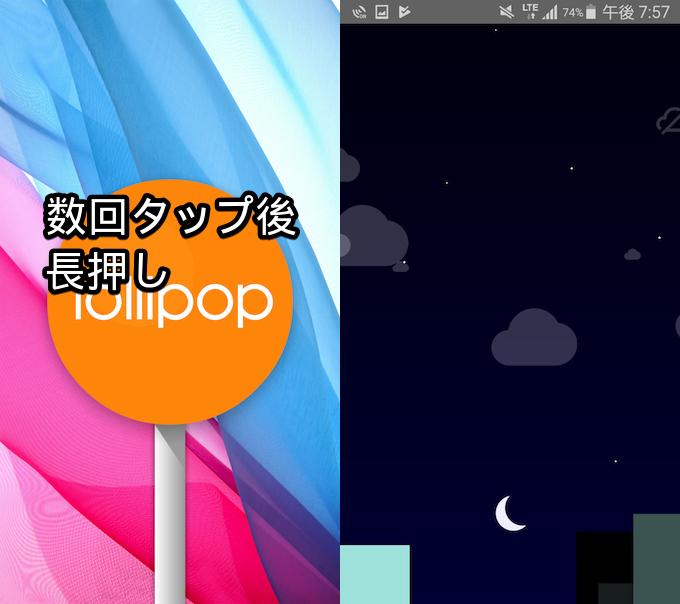 Android5のイースターエッグ「ロリポップ」の遊び方3