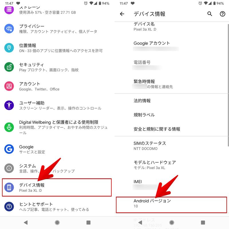 Android10のイースターエッグ「ピクロス」の遊び方1