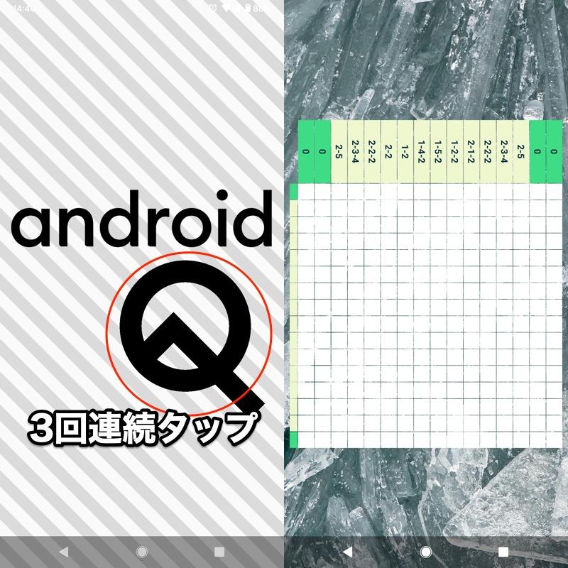 Android10のイースターエッグ「ピクロス」の遊び方5