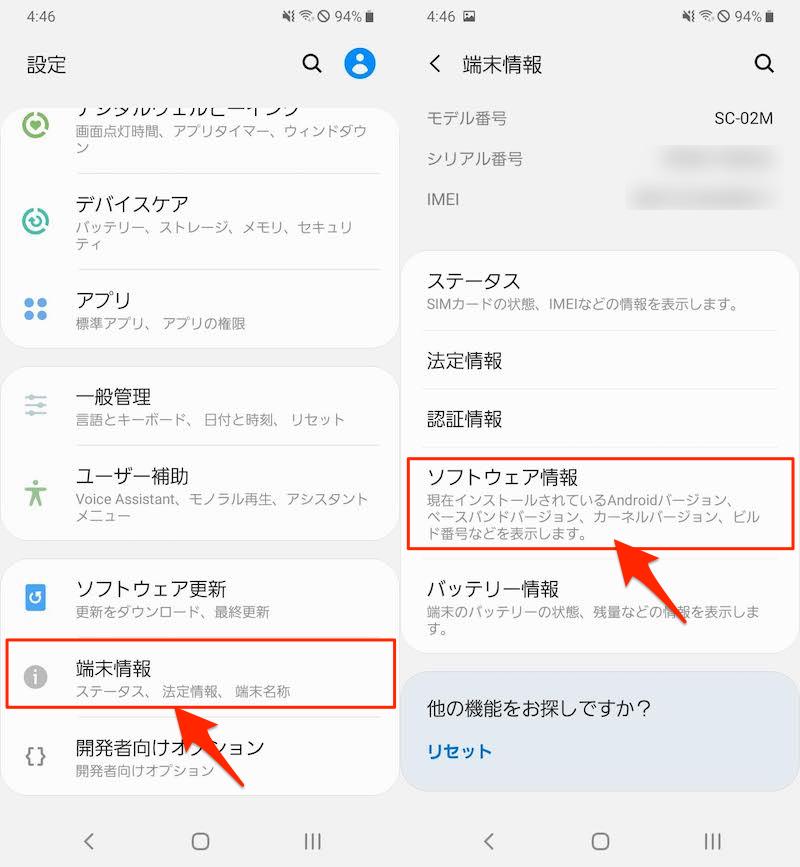 Android9のイースターエッグ「お絵かき」の遊び方1
