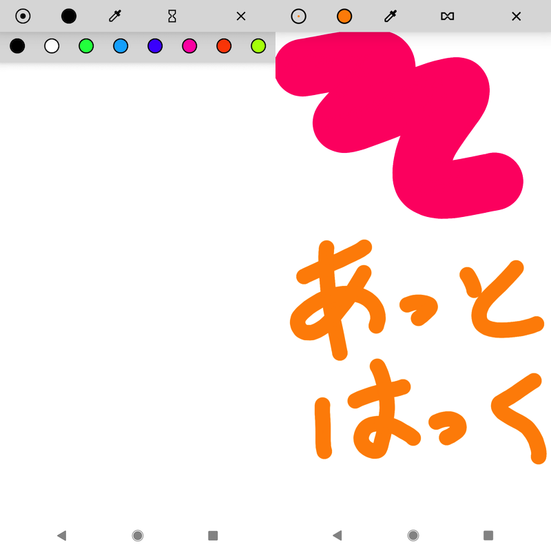 Android9のイースターエッグ「お絵かき」の遊び方3
