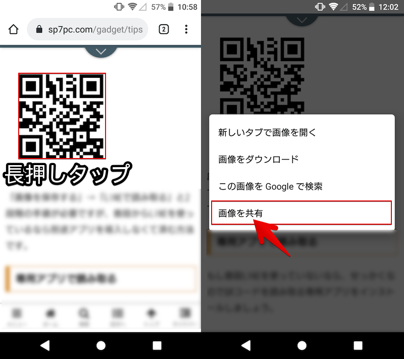 Googleレンズで画面上のQRを直接読み取る手順1
