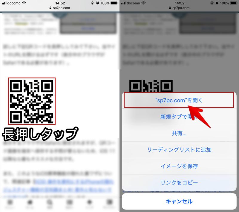 Safariで画面上に表示されたURLのQRコードを読み込む手順