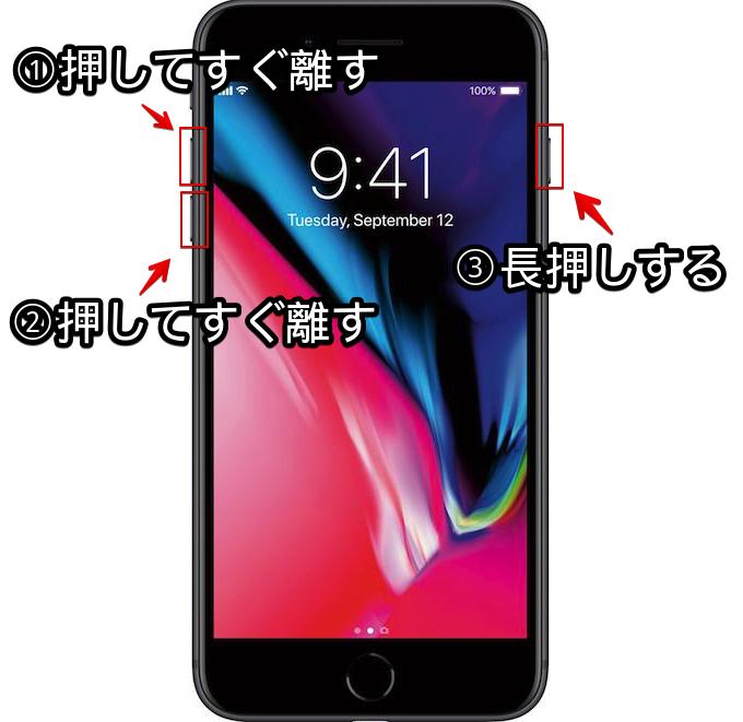 iPhone再起動と初期化のキャプチャ2