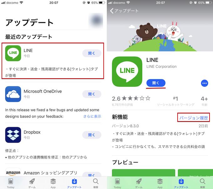 App Storeの更新情報よりアプリバージョンを確認する手順1