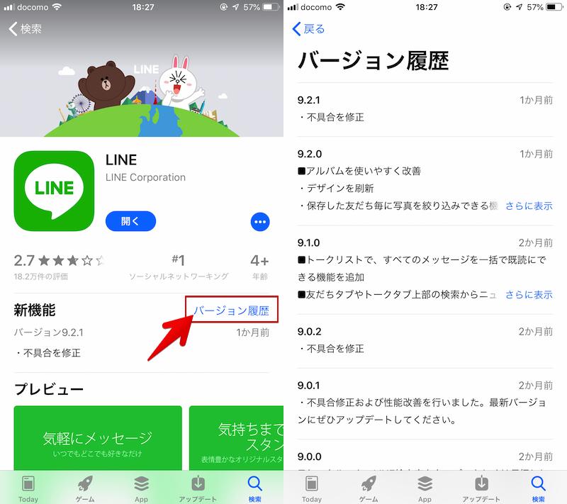 App Storeの更新情報よりアプリバージョンを確認する手順2