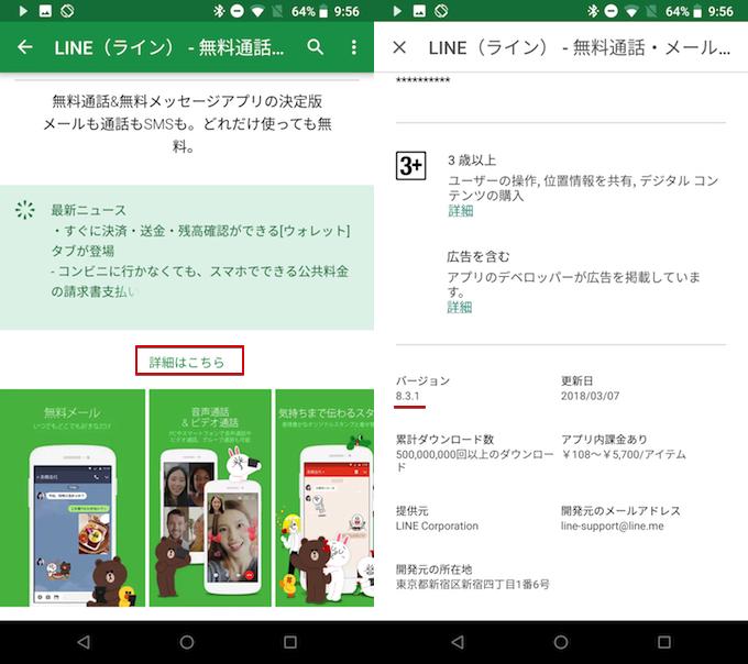 Google Playの更新情報よりアプリバージョンを確認する手順2