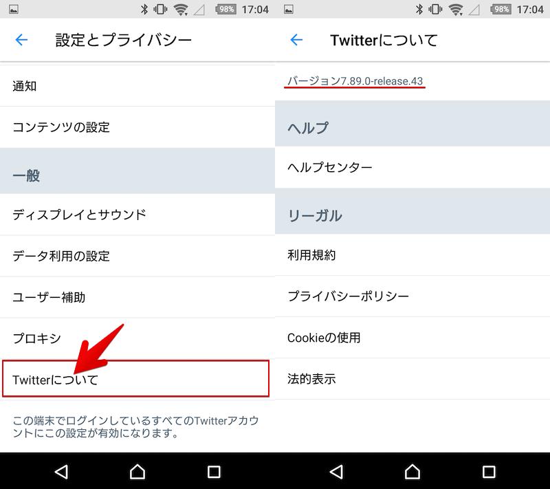 アプリ内の情報からバージョンを確認する手順2