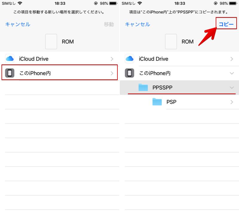 ファイルからPSPのROMを移す手順2
