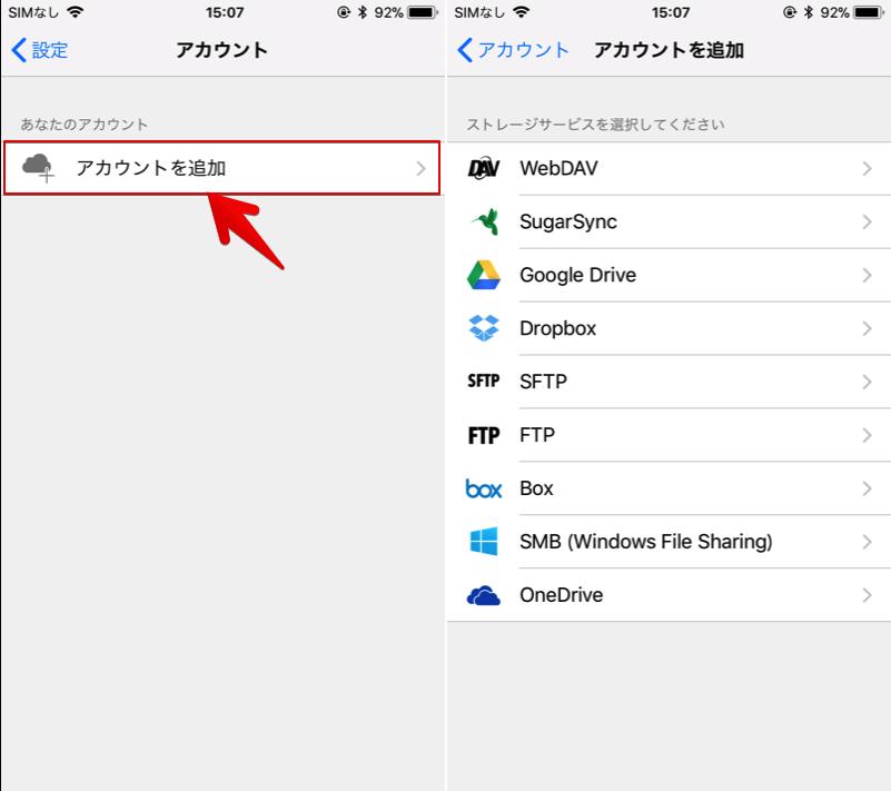 脱獄アプリFilzaからPSPのデータをバックアップする手順5