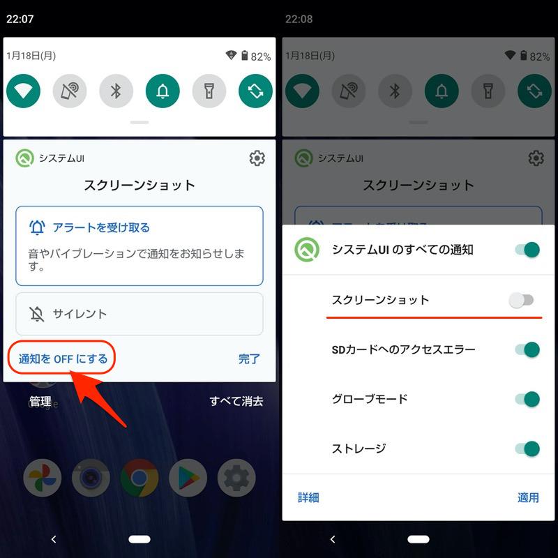 個別アプリごと通知設定を変えてステータスバーのアイコンを消す手順2