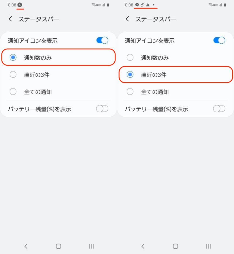 設定の標準機能でステータスバーの通知アイコンを消す手順3