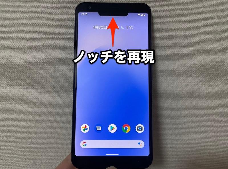 Notch Phone Xでノッチを追加する手順