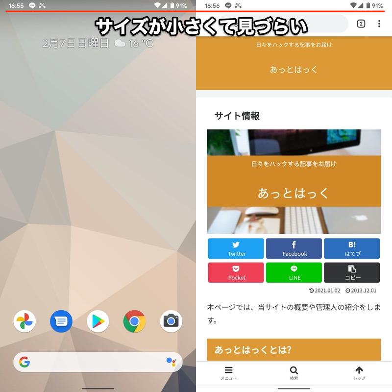 Androidのステータスバーはサイズが小さくて見づらい説明