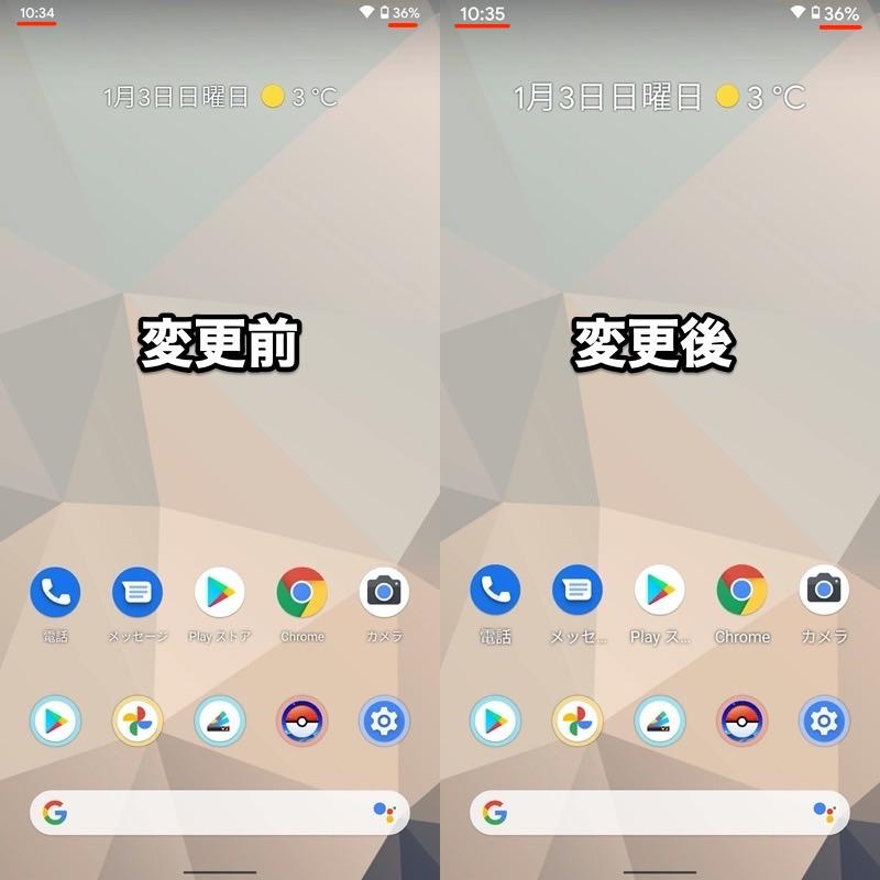 Androidでフォントサイズや表示サイズを拡大する手順2