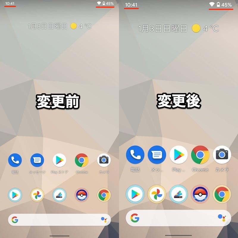 Androidでフォントサイズや表示サイズを拡大する手順3