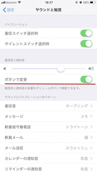 iPhoneのアラーム音量を調整する方法のキャプチャ2