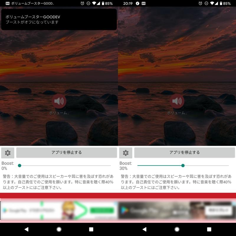 AndroidのボリュームブースターGOODEVで音量を上げる手順
