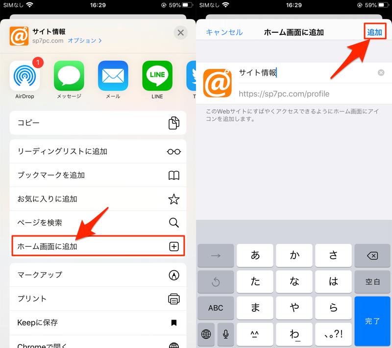Safariで当サイトのショートカットアイコンをホーム画面に追加する説明