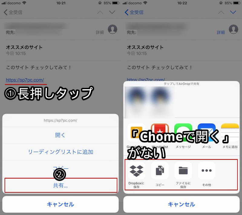 共有メニュー「Chromeで開く」を使う方法4
