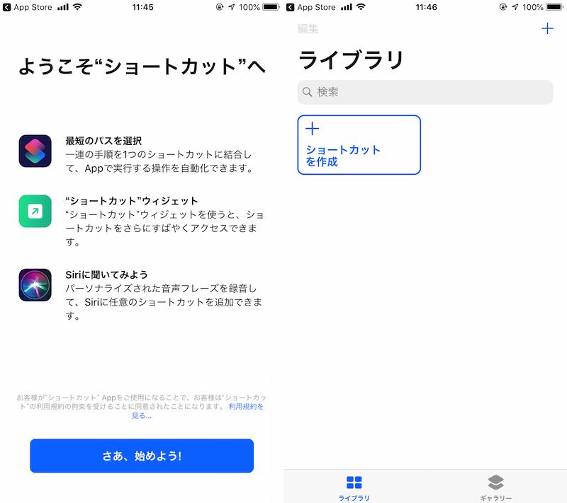 「ショートカット」アプリでリスプリングする方法1