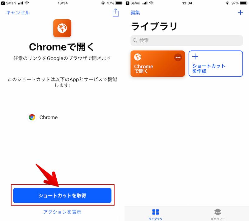 Chromeで開くショートカットの作成手順2