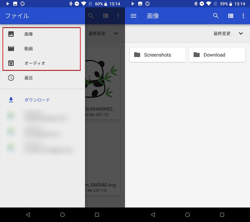 ダウンロードアプリからダウンロードしたファイルを確認する手順2