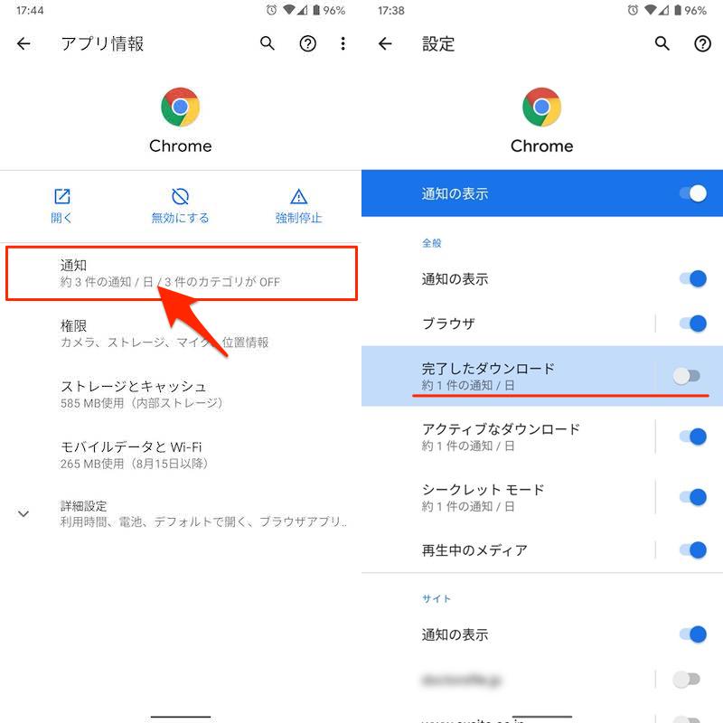 Androidのダウンロード通知からファイルを開く手順2