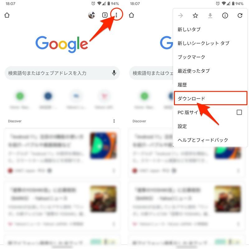 Androidアプリのダウンロード履歴から保存したファイルを表示する手順1