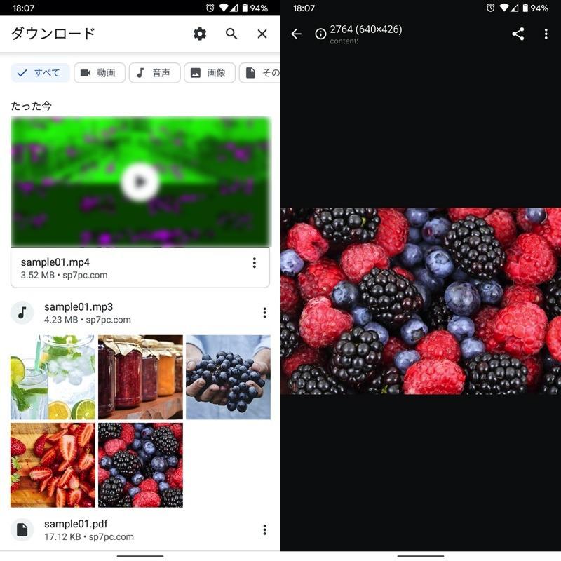 Androidアプリのダウンロード履歴から保存したファイルを表示する手順2