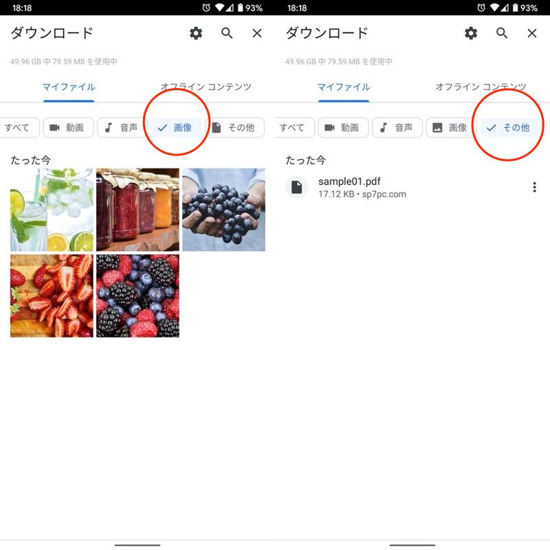 Androidアプリのダウンロード履歴から保存したファイルを表示する手順3