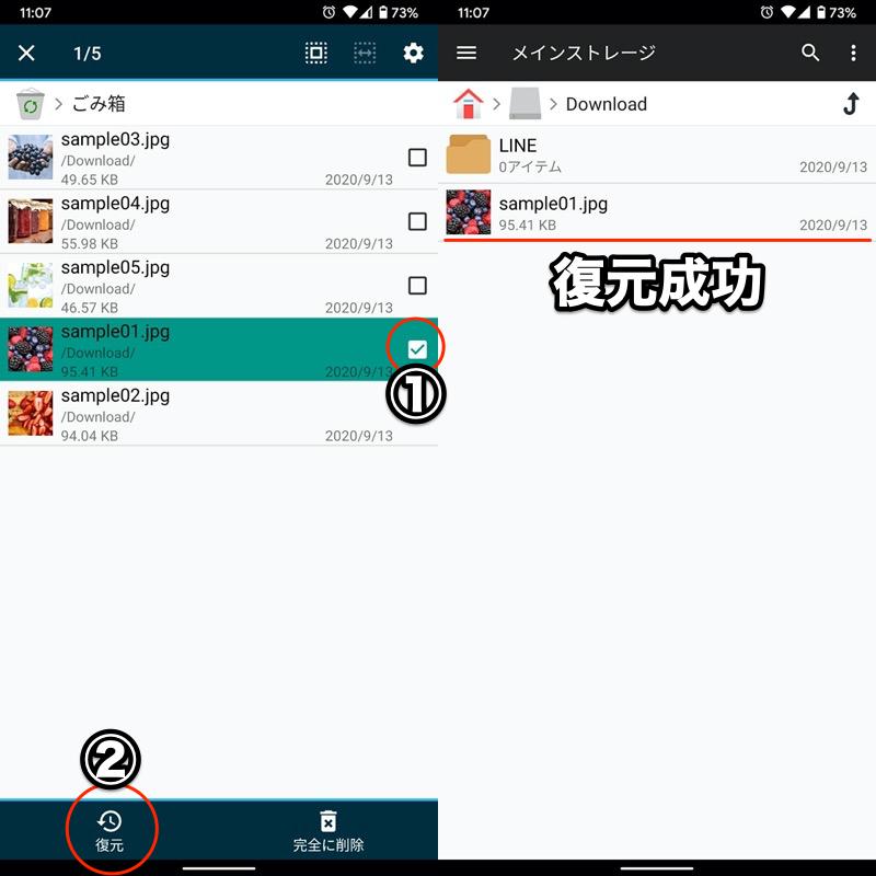 Androidで削除されたダウンロードファイルを復元する手順2