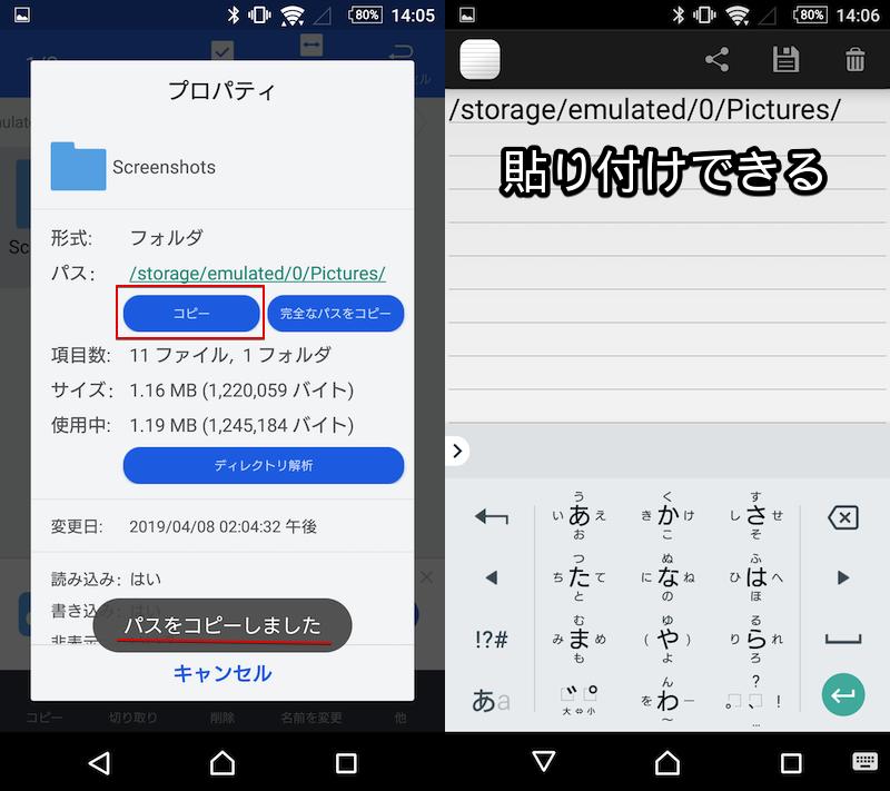 Androidでフォルダのパスをコピーする方法2