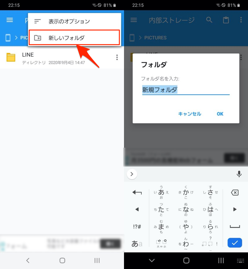 Androidでフォルダを新規作成する手順