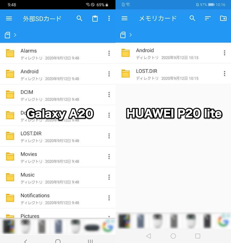 Androidで外部ストレージの場所を表示する手順2