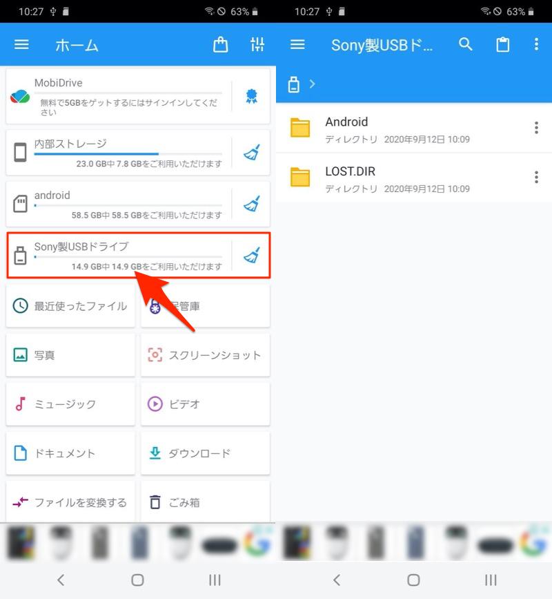 Androidで外部ストレージの場所を表示する手順4