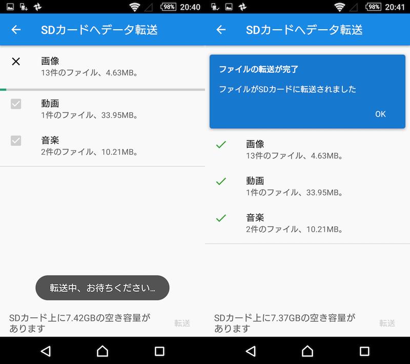 「SDカードへデータ転送」機能を使う手順