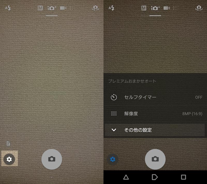 カメラで撮影した画像の保存先をSDカードへ変更する手順1