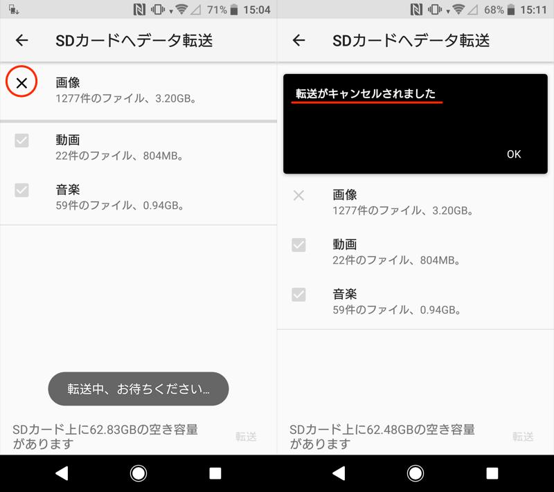 AndroidでSDカードへデータ転送を使う手順5
