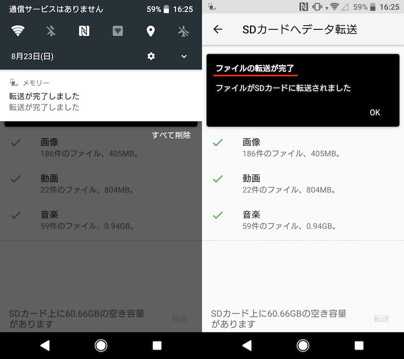 AndroidでSDカードへデータ転送を使う手順3