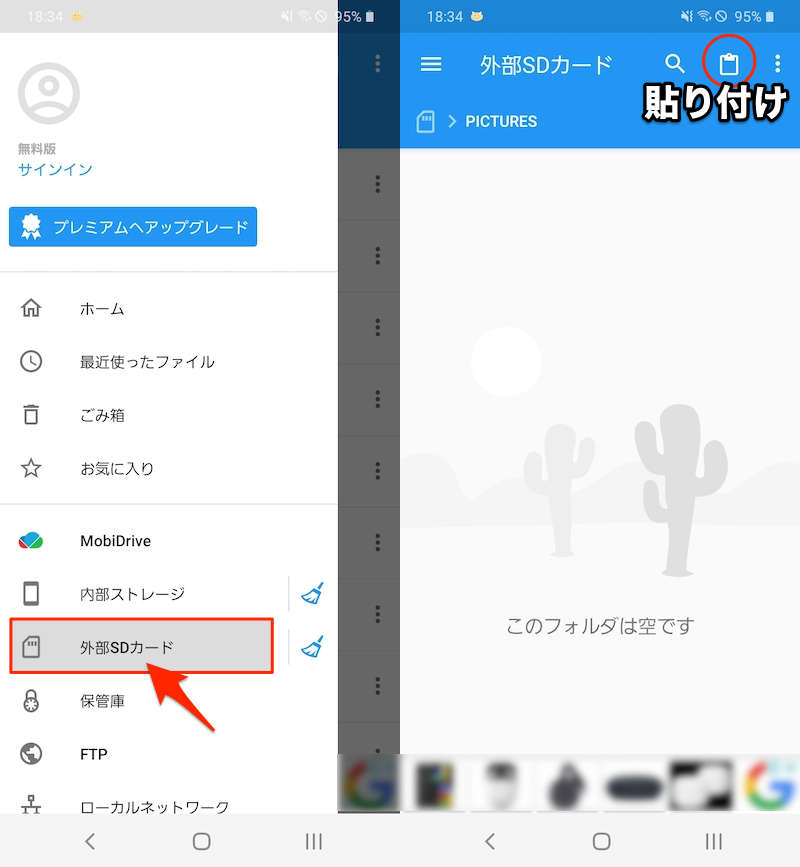 Android ファイル 管理
