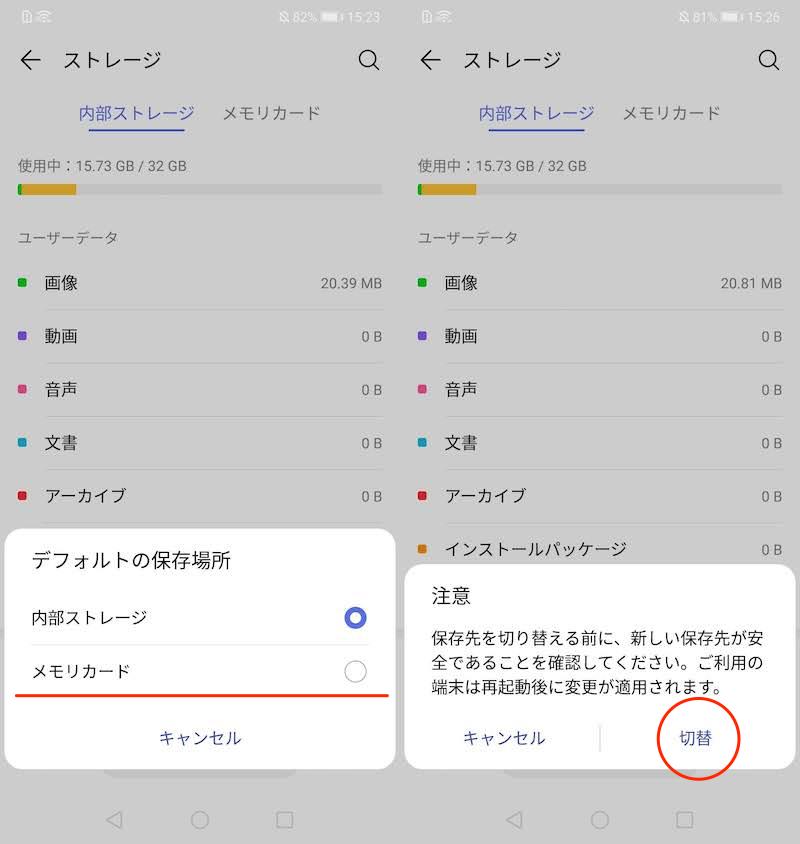 Android標準設定でダウンロード保存場所をSDカードへ変える手順2