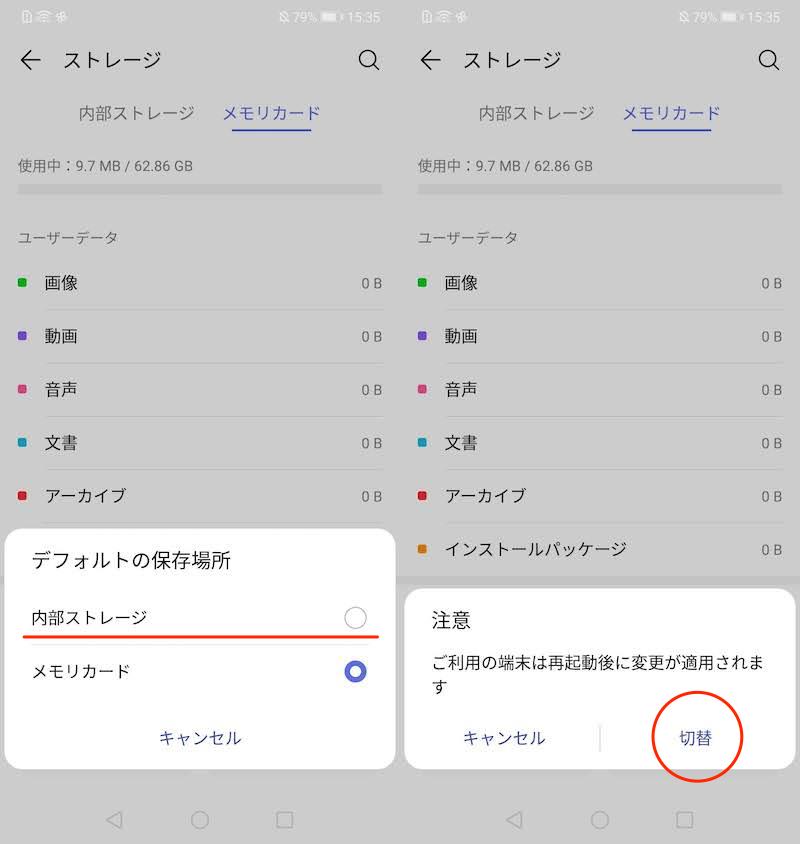 Android標準設定でダウンロード保存場所をSDカードへ変える手順4