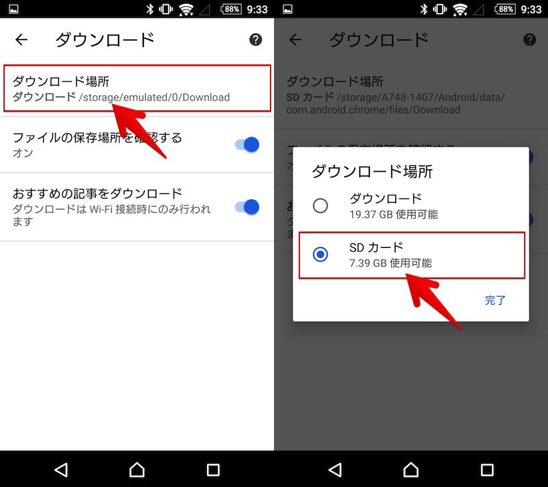 Android版Chromeでダウンロード保存先を変更する設定手順2