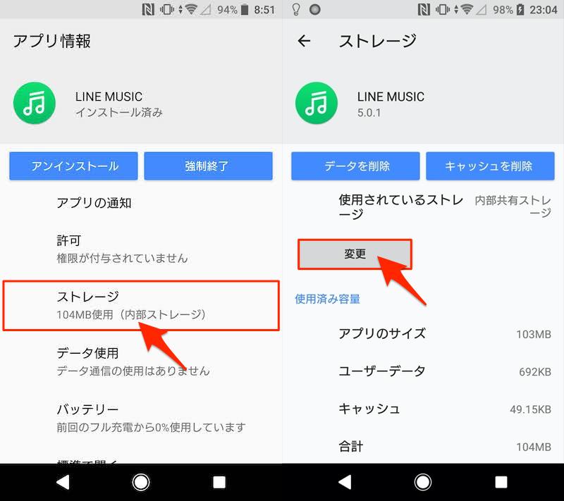 LINEミュージックのアプリデータをSDカードへ移行する手順1