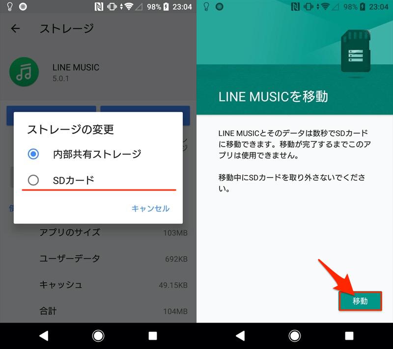 LINEミュージックのアプリデータをSDカードへ移行する手順2