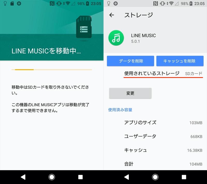LINEミュージックのアプリデータをSDカードへ移行する手順3